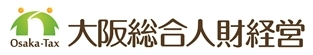 会計事務所を超えた経営のパートナー【大阪総合人財経営】